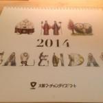 OMMカレンダー