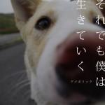 アイボリック「それでも僕は生きていく」CD artwork:Sousuke Mochizuki