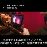 教材「8otto Music Vide撮影ドキュメンタリー」
