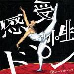 マッカーサーアコンチ「感受性ドン」CD